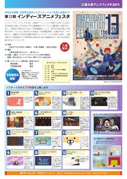 アニメフェスタ2015インディーズアニメフェスタ[PDF:964KB]