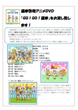選挙啓発アニメDVD 「GO!GO!選挙」をお貸し致し ます!