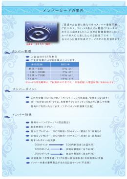 メンバーカード変更お知らせ A4(2) [更新済み]
