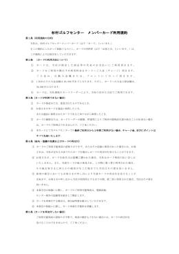 杉村ゴルフセンター メンバーカード利用規約
