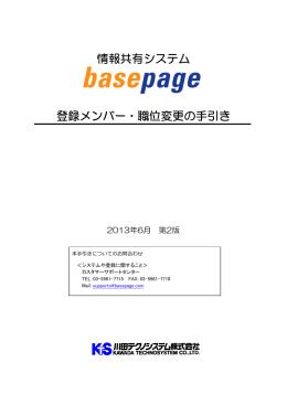 登録メンバー・職位変更の手引き(PDFファイル)