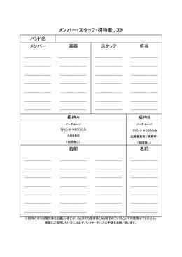 メンバー・スタッフ・招待者リスト