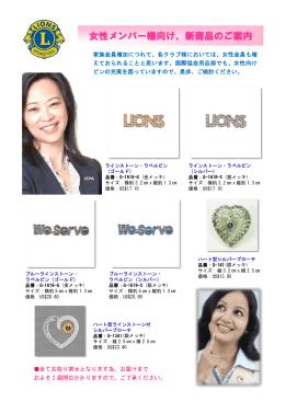 女性メンバー用品 - ライオンズクラブ国際協会335-B地区