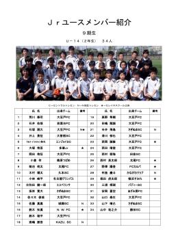Jrユースメンバー紹介 - 大豆戸フットボールクラブ 大豆戸 FC