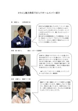 かわにし魅力発信プロジェクトチームメンバー紹介