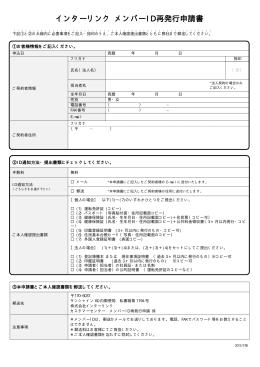 インターリンク メンバーID 再発行申請書