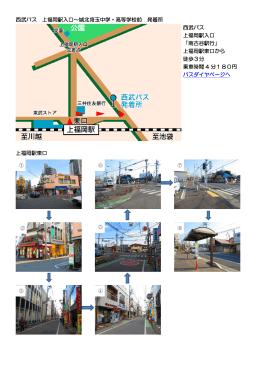 西武バス 上福岡駅入口~城北埼玉中学・高等学校前 発着所 西武バス