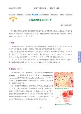 上気道の感染症について - 一般社団法人 広島市医師会臨床検査センター