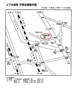 上下水道局 平間会館案内図