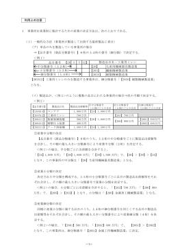 利用上の注意(PDF形式:285KB)
