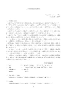 上富田町産業振興促進計画(PDF)