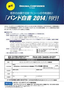 『バンド白書 2014』刊行!