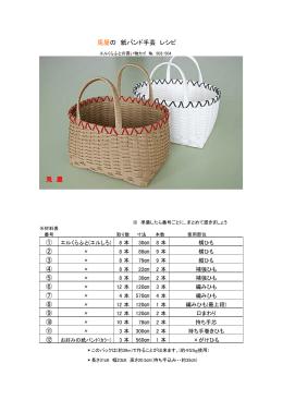 兎屋の 紙バンド手芸 レシピ ① ② ③ ④ ⑤ ⑥ ⑪ ⑦ ⑧ ⑨ ⑩ ⑫ 兎 屋