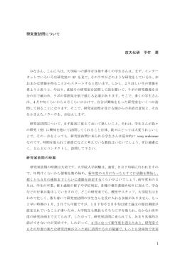 1 研究室訪問について 京大化研 平竹 潤