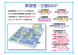 実習室・分室MAP - 島根大学総合情報処理センター