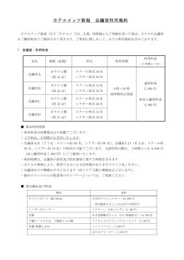 利用規約・会議室利用申込書はこちら(PDF