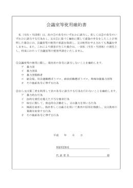 会議室等使用確約書(PDF