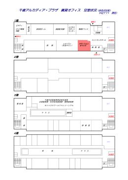 空室情報(PDF) - 千歳アルカディア・プラザ