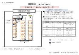 研修室詳細図 - クローバープラザ