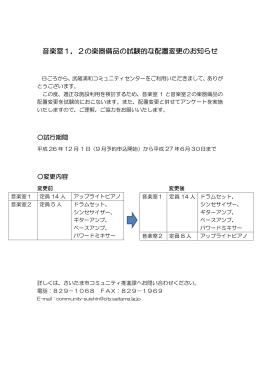 音楽室1,2の楽器備品の試験的な配置変更のお知らせ(PDF