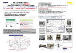 病院/病理検査室・解剖室向け カルモアハイブリッドシステム(特許申請