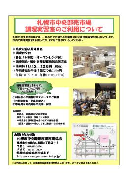 札幌市中央卸売市場 調理実習室のご利用について