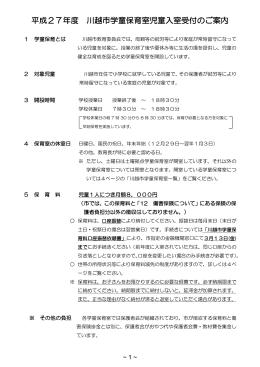平成27年度川越市学童保育室入室案内(PDF:220KB)