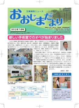 新しい手術室でのオペが始まりました 江東病院ニュース