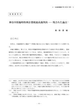 神奈川県臨時特例企業税最高裁判決