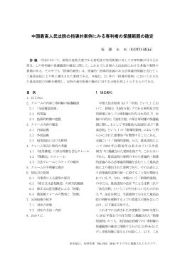 中国最高人民法院の指導的案例にみる専利権の保護範囲の確定