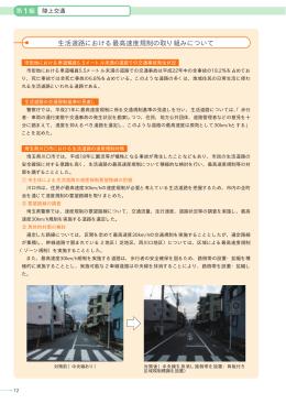 生活道路における最高速度規制の取り組みについて (PDF形式:49KB)
