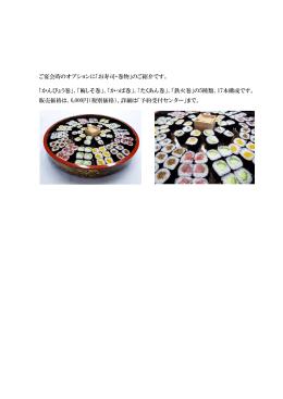 ご宴会時のオプションに「お寿司・巻物」のご紹介です。 「かんぴょう巻