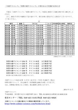 2015年の発行予定及び定価のお知らせ