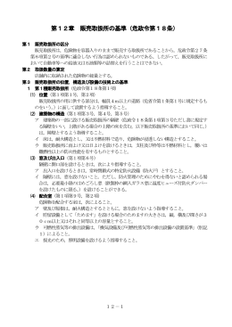 第12章 販売取扱所の基準(危政令第18条)