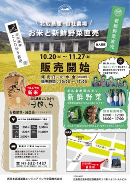 販売開始 - 西日本高速道路エンジニアリング中国株式会社
