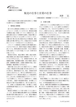 販売の仕事と営業の仕事(PDF:594KB)