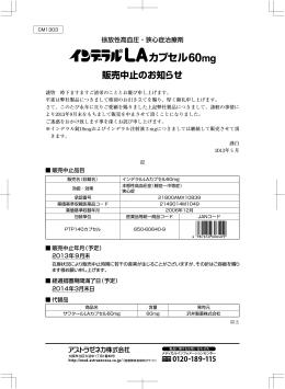 インデラルLAカプセル60mg 販売中止のお知らせ(2013年5月)