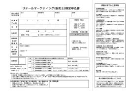 リテールマーケティング(販売士)検定申込書