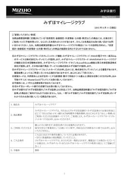 商品概要説明書 みずほマイレージクラブ(PDF/640KB)
