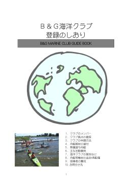 B&G海洋クラブ登録のしおり(PDF:451KB)