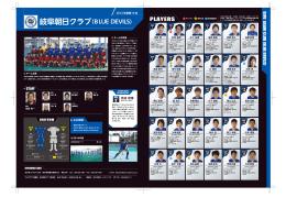 岐阜朝日クラブ(BLUE DEVILS)