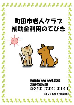 町田市老人クラブ補助金利用のてびき(PDF・2583KB)