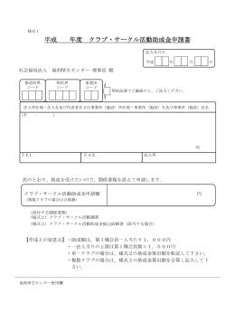 クラブ・サークル活動助成金申請書 - 福利厚生センター Sowel CLUB