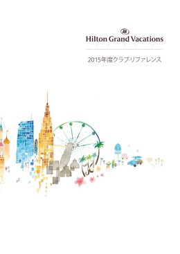 クラブの規約 - Hilton Grand Vacations Club