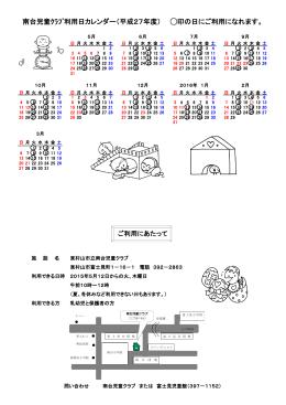 南台児童クラブ(PDF:268KB)