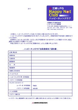ハッピーネットクラブ 会員登録完了通知書