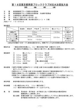 第18回東京都南部ブロッククラブ対抗水泳競技大会