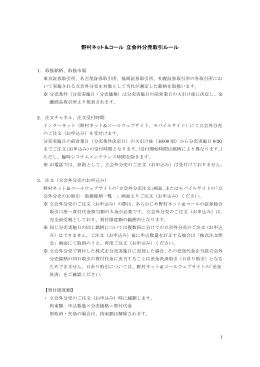 野村ネット&コール 立会外分売取引ルール