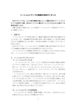 ソーシャルメディアの業務外利用ガイダンス[PDF:363KB]