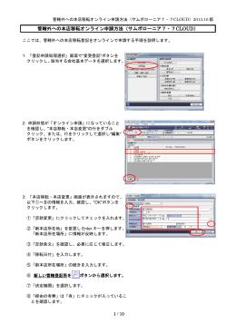 管轄外への本店移転オンライン申請方法(サムポローニア7・7CLOUD)